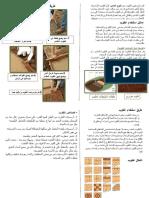 بلاط الانترلوك.pdf