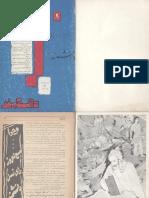 شماره نخست مجله دانشمند – اول آبان سال ۱۳۴۲