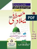 Al Mowrid Ur Ravi Fil Mowalid Un Nabavi- Melad e Mustafa Trans Mufti Ejaz Ahmad Qadri