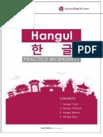 Korean_hangul_practice_worksheet.pdf