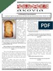 Διακονία-912-01.07.2018.pdf