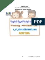 #حل_واجب A230a 00966597837185 حل واجبات A230a الجامعة العربية المفتوحة
