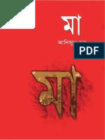 Maa Anisul Haque