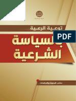 مكتبة الهمة توعية الرعية بالسياسة الشرعية
