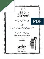 في الحكمة والطبيعيات.pdf