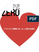 EM ZERO Vol.0