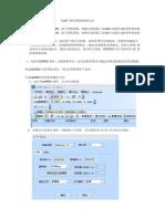 CANPRO快速使用方法.pdf