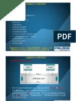 CAN总线协议培训.pdf
