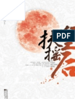 Legend of Fu Yao Vol. 1 Chapter 1 - Vol. 1 Chapter 40