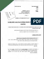 בקשה לביטול הגבלות.pdf