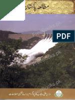 Pakistan Studies 9th Textbook 2018