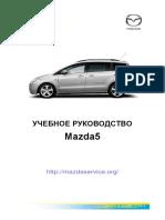 Mazda5 Tr Manual