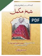 Sheikh e Mukamal Book PDF New