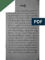 mat-ma-pyay.pdf