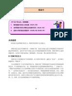 9图画书额外资料modul.pdf