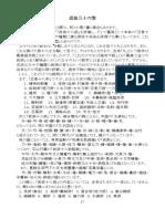 B-002 Taijutsu Vol.1