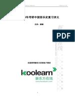 音乐学专项精讲【中国音乐史】.pdf