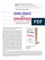 deltio_ETHNIKA THEMATA