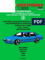 Автоэлектроника часть 3