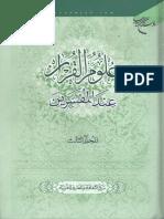 علوم القرآن عند المفسّرین - ج3 - مركز الثقافة و المعارف القرآنية