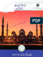 Islamic Studies Elective 9th Textbook 2018