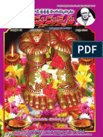 BHAGAVAN SRI SRI SRI VENKAIAHSWAMY SADGURUKRUPA- TELUGU DEVOTIONAL MONTHLY MAGAZINE--JULY  2018