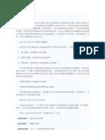 LS-DYNA使用指南中文版本