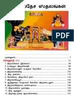 108 திவ்யதேச ஸ்தலங்கள்.pdf