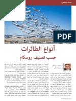 04-aircraft_roskam-ffamag-i03(1).pdf