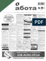 Aviso-rabota (DN) - 25/358/