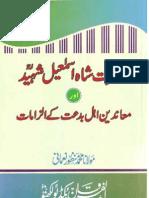 Shaykh Shah Ismail Shaheed (r.a) Aur Ahle Biddat Ke Ilzamat by Shaykh Muhammad Manzoor Nomani (r.a)