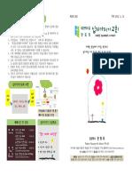 2권20호.pdf