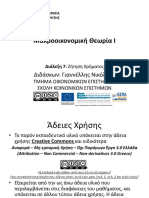 Macro I_Lec7.pdf