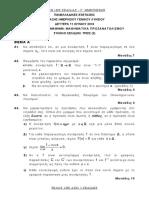 Μαθηματικά Προσανατολισμού - Πανελλαδικές 2018 (Θέματα)