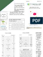 십자가지기 주보 3권 11호(20130317).pdf