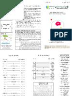 십자가지기 주보 3권 26호(20130630).pdf