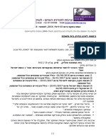 "2018-07-03 National Committee of Regional Council Heads et al v Knesset et al (6411/16) – in the Supreme Court – request to inspect court file // הועד הארצי לראשי הרשויות המקומיות הערביות ואח' נ כנסת ישראל ואח' (בג""ץ   6411/16) – בקשה לעיון בתיק בית המשפט"