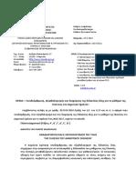 Γλώσσα Εξορθολογισμός Διαχείριση  της ύλης.pdf
