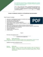 Ugovor o Osnivanju Kojim Se Menja Prethodni-jednodomno-24012012-Ispravljeno