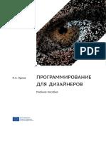 Programacion para diseñadores (RUSO).pdf