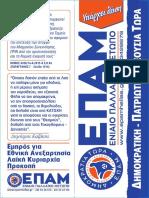 ΕΠΑΜ - ΠΡΟΤΑΓΜΑΤΑ-1