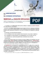 ΕΠΑΜ - μήνυση επι εσχάτη προδοσία -  5-2-2018 (περίληψη των 350 σελίδων )
