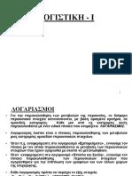 4-490-LOGARIASMOI-EGGRAFES.pptx