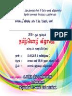 Bahasa tamil invitation copy.pdf