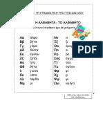 58759887-Γραμματική-Α-τάξη.pdf