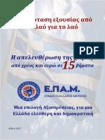 ΕΠΑΜ - 15_βήματα - Το-φυλλάδιο-του-ΕΠΑΜ_