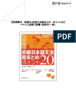 shokyu_bunpo_somatome_vi.pdf