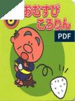 o Musubi Koro Rin