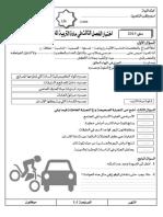 إختبار الفصل  الثالث - مادة التربية المدنية-2015.pdf