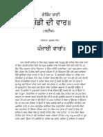 Chandi Di Vaar (Steek) (Punjabi).  Read more steeks on Sikh Scriptures by visiting www.panjabdigilib.org